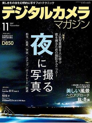 cover image of デジタルカメラマガジン: 2017年11月号
