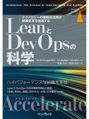 cover image of LeanとDevOpsの科学[Accelerate] テクノロジーの戦略的活用が組織変革を加速する: 本編