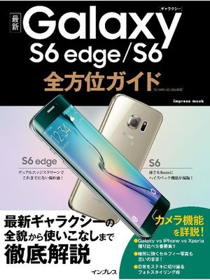cover image of 最新Glaxy S6 edge/S6全方位ガイド: 本編