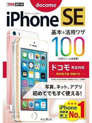 cover image of できるポケット  iPhone  SE  基本&活用ワザ  100  ドコモ完全対応: 本編