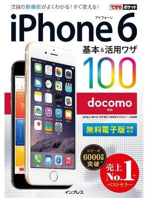 cover image of できるポケット docomo iPhone 6 基本&活用ワザ 100: 本編