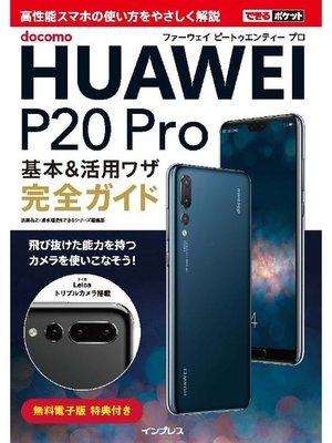 cover image of できるポケット docomo HUAWEI P20 Pro 基本&活用ワザ完全ガイド: 本編