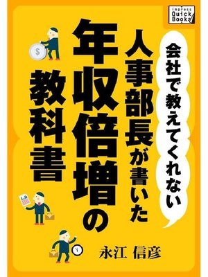 cover image of 会社で教えてくれない 人事部長が書いた年収倍増の教科書