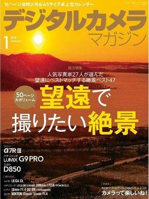cover image of デジタルカメラマガジン: 2018年1月号