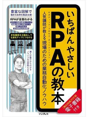 cover image of いちばんやさしいRPAの教本 人気講師が教える現場のための業務自動化ノウハウ: 本編