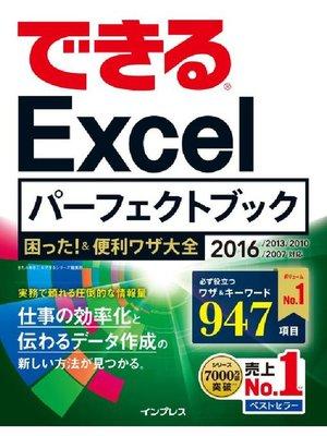 cover image of できるExcelパーフェクトブック 困った!&便利ワザ大全 2016/2013/2010/2007対応