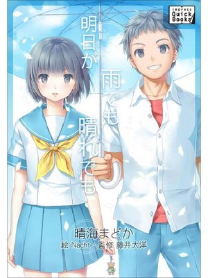 cover image of 明日が雨でも晴れでも