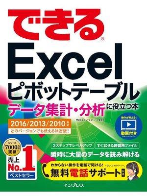 cover image of できるExcelピボットテーブル データ集計・分析に役立つ本 2016/2013/2010対応