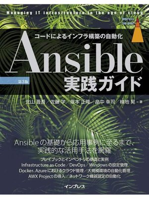 cover image of Ansible実践ガイド 第3版: 本編