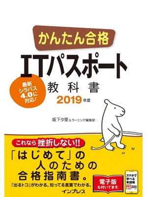 cover image of かんたん合格 ITパスポート教科書 2019年度: 本編