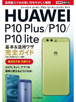 cover image of できるポケット HUAWEI P10 Plus/P10/P10 lite 基本&活用ワザ完全ガイド: 本編