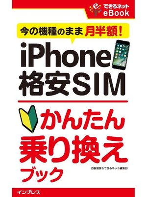 cover image of iPhone 格安SIMかんたん乗り換えブック 今の機種のまま月半額!: 本編