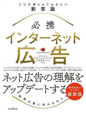 cover image of 必携 インターネット広告 プロが押さえておきたい新常識: 本編