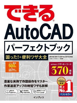 cover image of できるAutoCAD パーフェクトブック 困った!&便利技大全 2018/2017/2016/2015対応: 本編