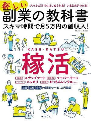 cover image of 新しい副業の教科書 スキマ時間で月5万円の副収入!: 本編