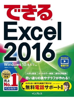 cover image of できるExcel 2016 Windows 10/8.1/7対応