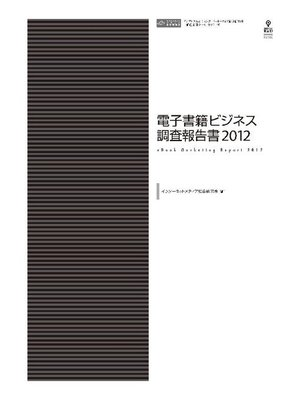 cover image of 電子書籍ビジネス調査報告書2012: 本編