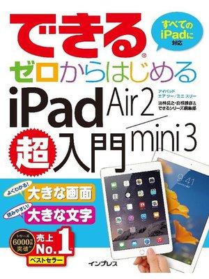 cover image of できるゼロからはじめるiPad Air 2/mini 3超入門: 本編