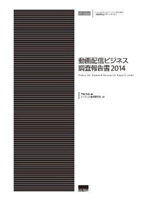 cover image of 動画配信ビジネス調査報告書2014: 本編