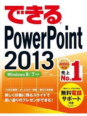 cover image of できるPowerPoint 2013 Windows 8/7対応