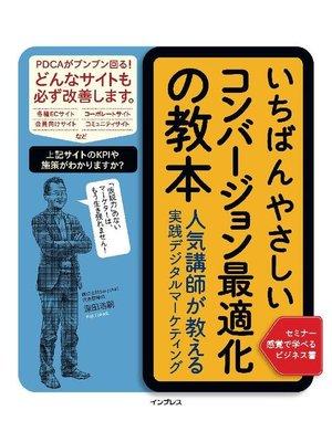 cover image of いちばんやさしいコンバージョン最適化の教本 人気講師が教える実践デジタルマーケティング: 本編