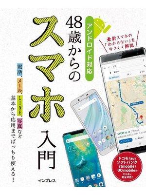 cover image of 48歳からのスマホ入門 アンドロイド対応: 本編