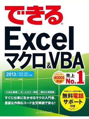 cover image of できるExcel マクロ&VBA 2013/2010/2007対応