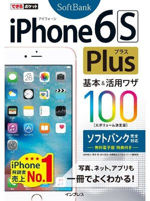 cover image of できるポケット iPhone 6s Plus 基本&活用ワザ100 ソフトバンク完全対応: 本編