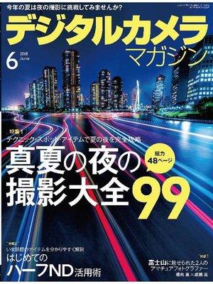 cover image of デジタルカメラマガジン: 2018年6月号