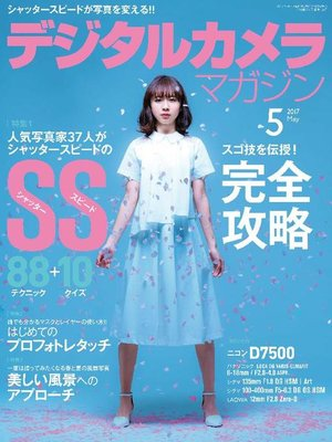 cover image of デジタルカメラマガジン: 2017年5月号