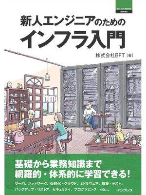 cover image of 新人エンジニアのためのインフラ入門: 本編