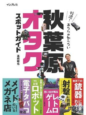 cover image of 特濃!あなたの知らない秋葉原オタクスポットガイド: 本編