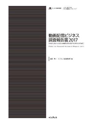 cover image of 動画配信ビジネス調査報告書2017: 本編