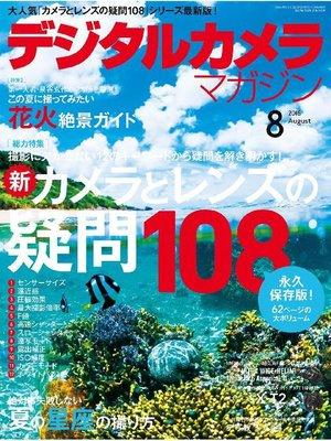 cover image of デジタルカメラマガジン: 2016年8月号