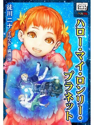cover image of ハロー・マイ・ロンリー・プラネット