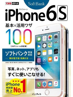 cover image of できるポケット iPhone 6s 基本&活用ワザ 100 ソフトバンク完全対応: 本編