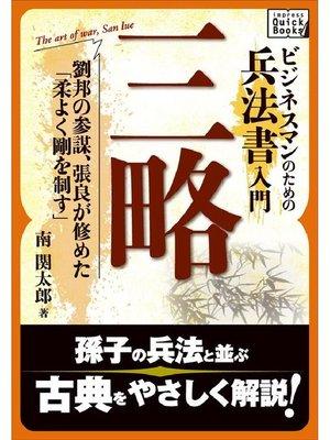 cover image of ビジネスマンのための兵法書入門 三略 ~劉邦の参謀、張良が修めた「柔よく剛を制す」~