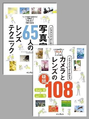 cover image of 【合本】イラストでよくわかる 写真家65人のレンズテクニック+イラストでよくわかる カメラとレンズの疑問108