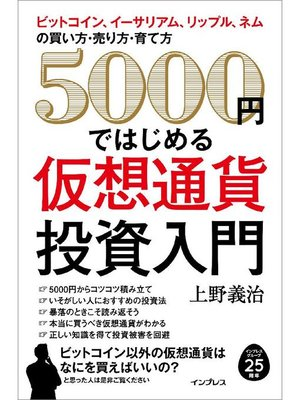cover image of 5000 円ではじめる仮想通貨投資入門: 本編