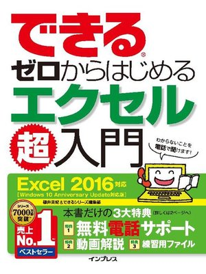 cover image of できるゼロからはじめるエクセル超入門 Excel 2016対応: 本編