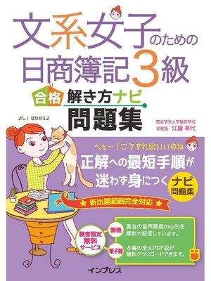cover image of 文系女子のための日商簿記3級 合格解き方ナビ問題集: 本編