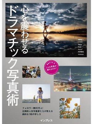 cover image of 心を震わせるドラマチック写真術: 本編