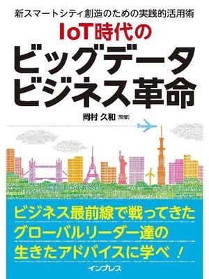 cover image of IoT時代のビッグデータビジネス革命: 本編