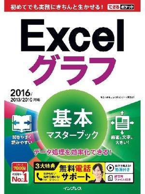 cover image of できるポケット Excelグラフ 基本マスターブック 2016/2013/2010対応: 本編