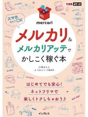 cover image of できるポケット メルカリ&メルカリアッテでかしこく稼ぐ本: 本編
