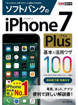 cover image of できるポケット ソフトバンクのiPhone 7 Plus 基本&活用ワザ 100: 本編
