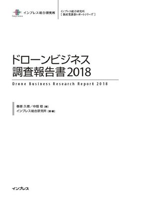 cover image of ドローンビジネス調査報告書2018: 本編