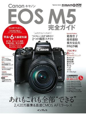 cover image of キヤノン EOS M5完全ガイド: 本編