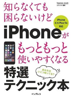 cover image of 知らなくても困らないけど iPhoneがもっともっと使いやすくなる 特選テクニック本 iPhone 6/6 Plus/5s対応