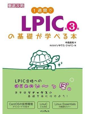 cover image of 1週間でLPICの基礎が学べる本 第3版: 本編